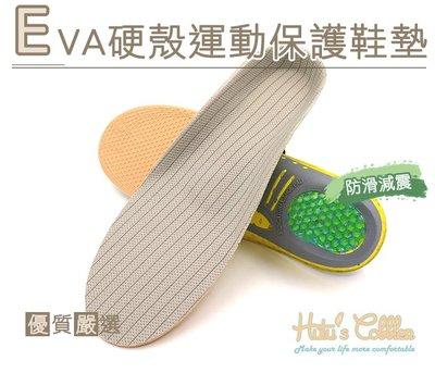 糊塗鞋匠 優質鞋材 C173 EVA硬...