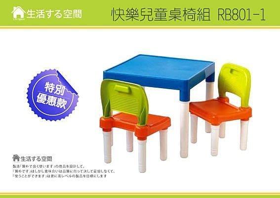 【生活空間】可愛兒童桌椅組RB801/1桌2椅/功課桌椅/餐桌/遊戲桌椅/學習桌椅組/小朋友書桌