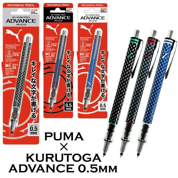 極上日貨 日本限定 Puma 聯名款 UNI KURU TOGA ADVANCE 2倍速 0.5mm 旋轉自動筆