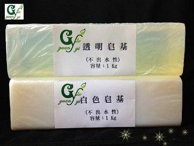 【冠亦商行】 通過SGS認證  甘油皂基 1條1公斤特價110元 【不出水性】 白色、透明&