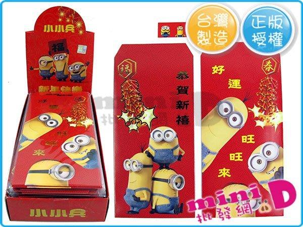 小小兵(5入)紅包袋 正版授權 台灣製造 2燙金/3彩色 附贈5張小貼 禮物 文具批發【miniD】[12025061]