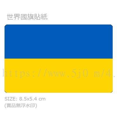 〈世界國旗〉烏克蘭 Ukraine 世界國旗 卡貼 貼紙
