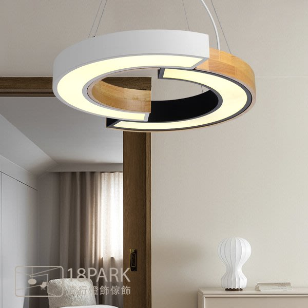 【18Park】節能省電 Rotary [ 迴轉吊燈/吸頂燈]