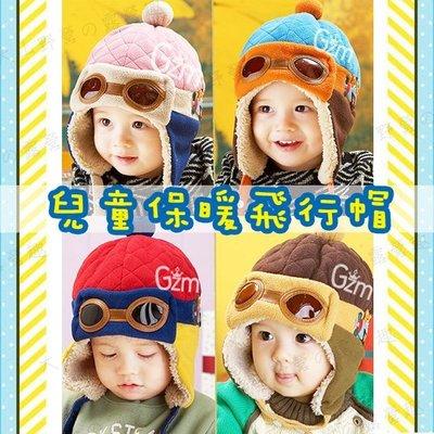 【樂媽咪】韓版 F003 嬰兒 兒童保暖飛行帽 護耳保暖帽 保暖帽 飛行帽 加絨 毛帽 童帽 帽子