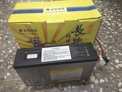 三峽三竹電動車專賣店~電動車~電動自行車~電動腳踏車~48V12A三元鋰電池