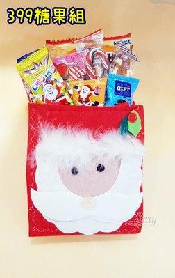 X射線【X020133】399聖誕糖果組,糖果組合套裝/交換禮物/聖誕糖果組合包/萬聖糖果組/禮盒/綜合糖果組合