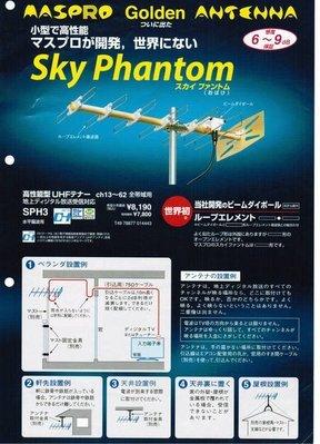 萬視寶Maspro SPH3高清數碼天線架 (日本製造)實舖門市