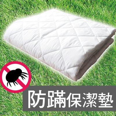 【Jenny Silk名床】防蹣材質保潔墊.優惠團購價.標準雙人.全程臺灣製造