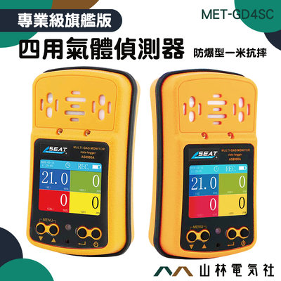 『山林電氣社』消防裝備器材 氧氣 氣體偵測器 MET-GD4SC 氣體分析儀 校正 防爆型 可燃性氣體偵測器