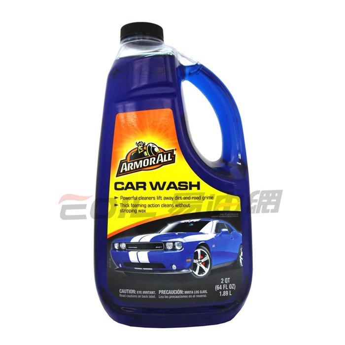 【易油網】ARMORALL 濃縮洗車精 CAR WASH 超亮 藍寶石洗車精 非G7164 #25464