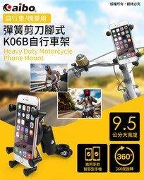 Aibo 短臂防盜 自行車 機車 彈簧剪刀腳式 360度旋轉車架 手機架 適用5.5cm-9.5cm CH-K06B
