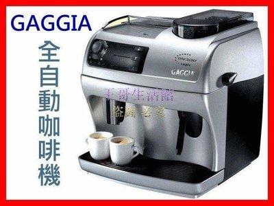 【工廠直送】 原裝正品-意大利GAGGIA全自動咖啡