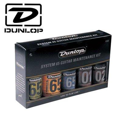 ☆唐尼樂器︵☆美國 Dunlop 6500 吉他保養組 (保養蠟+清潔液+弦油+指板清潔+指板保養)