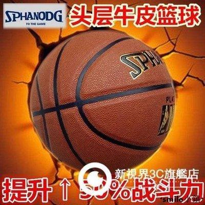 *smile小鎮*室內外水泥地防滑耐磨籃球真皮7號中小學生翻毛牛皮籃球