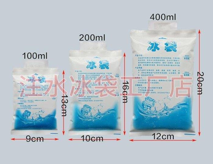 100個起!注水冰袋100ml400ml食品生鮮水果冷藏保鮮冷敷包保溫反復使 200ml600ml800ml1000ml