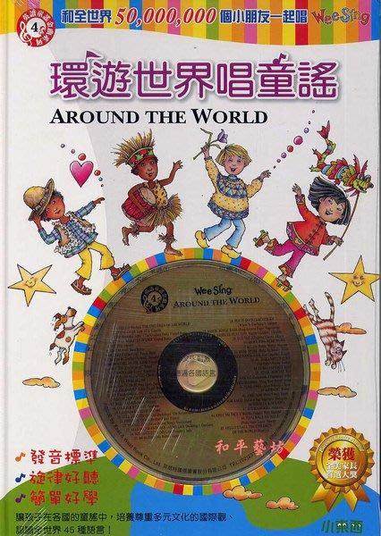東西圖書-環遊世界唱童謠(書+CD)和平藝坊特賣289元起標