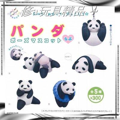 ✤ 修a玩具精品 ✤☾ 日本扭蛋 ☽ ntc.Puff 可愛熊貓吊飾 全5款 貓熊 熊貓 團團圓圓
