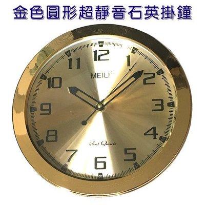 時尚簡約創意/現代客廳/店賓館/超靜音石英/30cm/金色圓形掛鐘