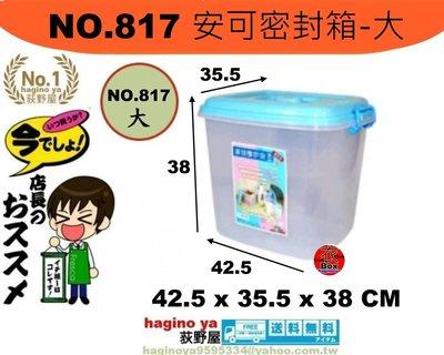 荻野屋「10個免運」NO.817 安可密封箱-大/收納箱/置物箱/飼料箱/密封盒/NO-817/直購價
