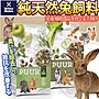 【??培菓寵物48H出貨??】荷蘭偉特PUUR》純天然兔飼料(成/幼兔)-600g 特價149元(自取不打折)