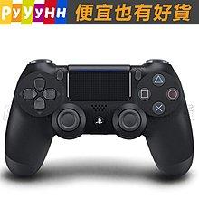PS4無線手把 PS4手把 PS4藍牙手柄 PS4 遊戲搖桿 藍芽 雙震動 雙搖桿 附充電線