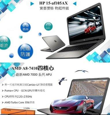 HP 15-af105AX 2G AMD R5 M330 AMD A8-7410 WIN10 4G1600 桃園市