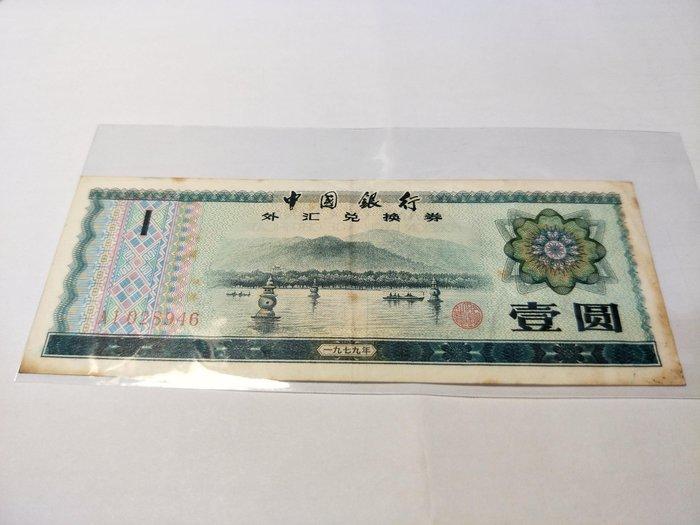 中國人民銀行外匯券=流通品