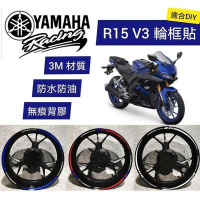 YAMAHA 輪框貼 17吋 台灣現貨🇹🇼彩貼 R15 MT15 R3 MT09 R6 R1 MT07
