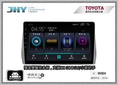 (桃園 聖路易士) JHY 10~ WISH專用機 A23 安卓專用機 Ai雙語音聲控 內建導航