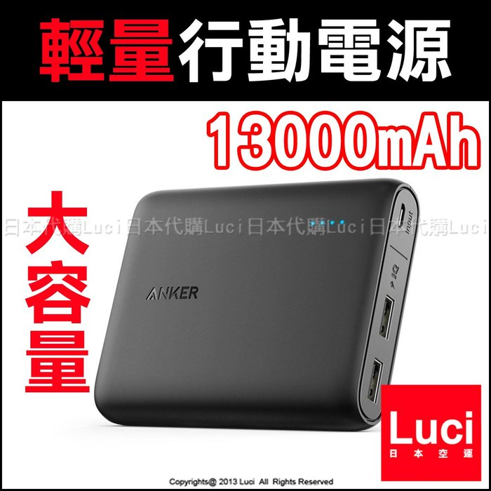 黑色 行動電源 輕量 大容量 Anker PowerCore 13000mAh iPhone&Android對應 空運