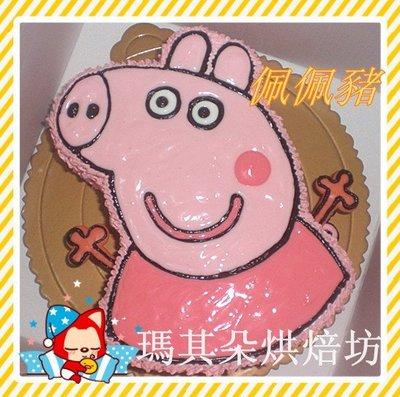 瑪其朵烘焙坊 造型蛋糕 卡通蛋糕 客製化蛋糕 8吋 粉紅豬小妹  佩佩豬 門市編號0136