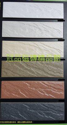 ◎冠品磁磚精品館◎國產精品 外牆版岩面平磚(共六色)-6x22.7cm