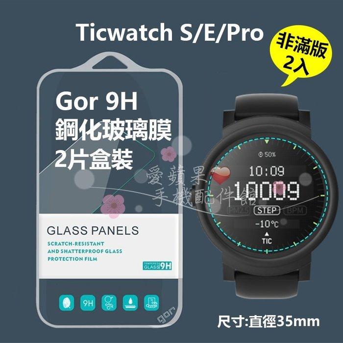 Tic Watch S E Pro 智慧手錶 GOR 正膜 2片 GOR 原廠 9H 鋼化玻璃 保護貼 愛蘋果❤️