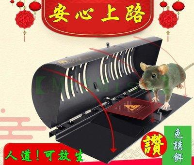【Mr&Miss】附發票 S45 捕鼠扣 專利老鼠籠 捕鼠器 兩頭進 捕獸籠 捕鼠瓶 捕貓籠 捕鼠神器 老鼠夾 連續自動