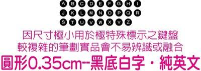 ◎訂製鍵盤貼紙~優質品,不反光筆記型鍵盤.純英文.尺寸:圓形0.35cm-黑底白字