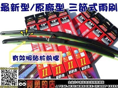 大高雄【阿勇的店】MIT日式三截式雨刷 2014年4月後 VIOS 專用尺寸 24
