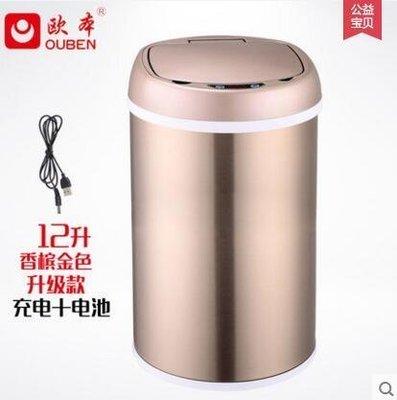 【優上】歐本充電智能感應垃圾桶歐式有蓋廚房客廳衛生間免腳踏筒「香檳金12升」