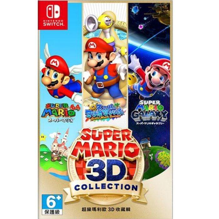 泥鼠※Switch※超級瑪利歐 3D 收藏輯 日英文合版(全新)