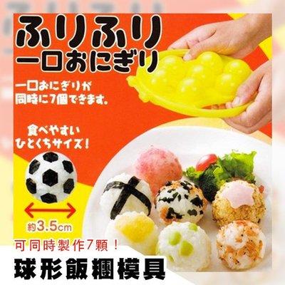 【鉛筆巴士】現貨 球型飯糰模具-日本盒裝 飯模 便當野餐 校外教學 圓球飯糰 肉丸子製作k1701155