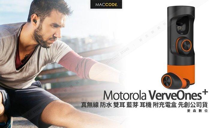 Motorola VerveOnes+ 真無線 耳塞式 防水 雙耳 藍芽 耳機 附充電盒 立體聲 先創公司貨 現貨 含稅