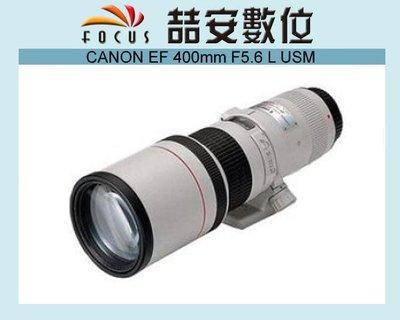 《喆安數位》CANON EF 400mm F5.6 L USM 超望遠定焦鏡 飛鳥 賽車 公司貨 #4