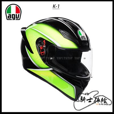 ⚠YB騎士補給⚠ AGV K-1 Qualify 萊姆綠 全罩 安全帽 入門 亞洲版 K1 義大利