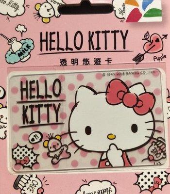 三麗鷗 凱蒂貓 Hello kitty 透明卡 悠遊卡 凱蒂貓悠遊卡 HelloKitty悠遊卡 透明卡  kitty悠遊卡