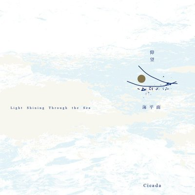 仰望海平面 Light Shining Through the Sea / Cicada---CCD05