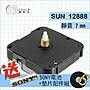 【鐘點站】太陽SUN 12888-7 時鐘機芯(螺紋高7mm) 安靜無聲 靜音 壓針 IKEA時鐘 HOLA 附電池