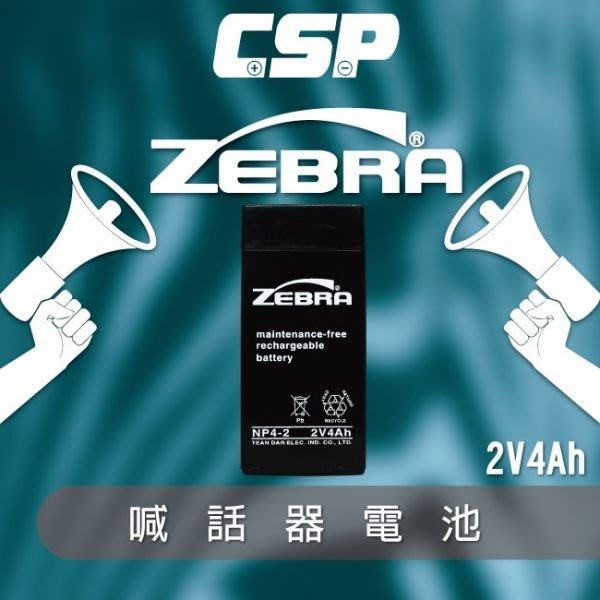 【鋐瑞電池】ZEBRA NP4-2 (2V4Ah )斑馬電池 / 喊話器 鉛酸電池 (台灣製) 閥調式電池