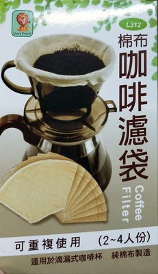 台灣製。純棉布咖啡濾袋2-4人份。4入裝