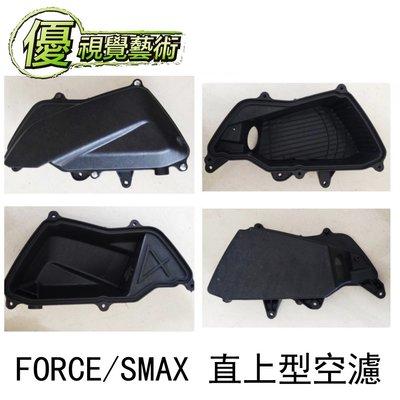 優=視覺藝術 FORCE/SMAX 直上型空濾 force 改bws 空濾