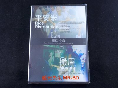 [DVD] - 平安米 / 搬屋 Rice Distribution / Moving