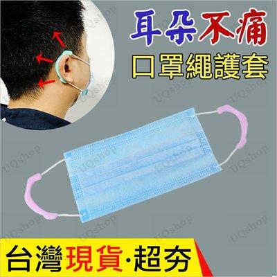 台灣現貨 口罩減壓護套 口罩減壓套 口罩減壓 口罩減壓帶 口罩護套 口罩繩護套 口罩防勒 護耳神器 兒童大人成人 口罩套